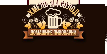 «Хмель Да Солод» - домашние пивоварни